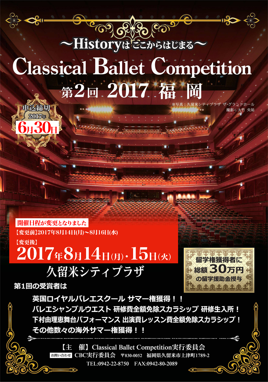 Classical Ballet Competition 第2回 2017 福岡